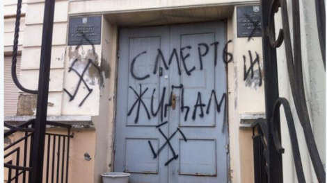 Ataque em sinagoga na Crimeia, com suásticas (Fonte: time of Israel)